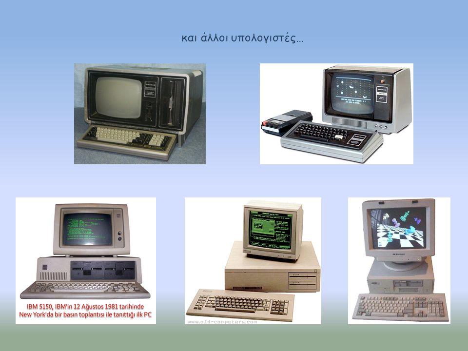 και άλλοι υπολογιστές…