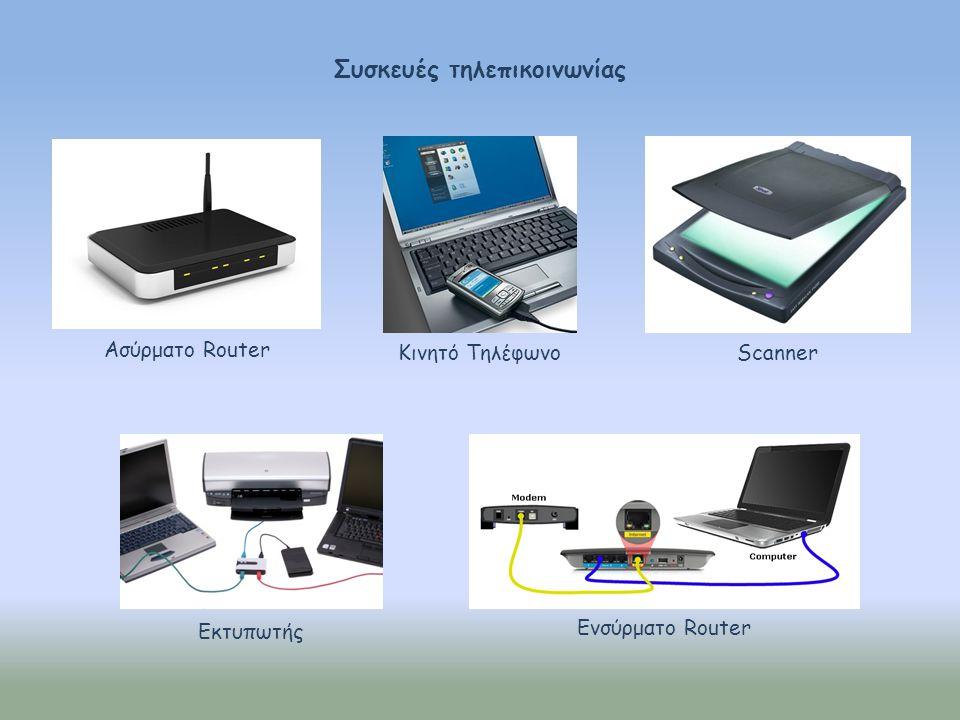Συσκευές τηλεπικοινωνίας Scanner Ασύρματο Router Ενσύρματο Router Εκτυπωτής Κινητό Τηλέφωνο