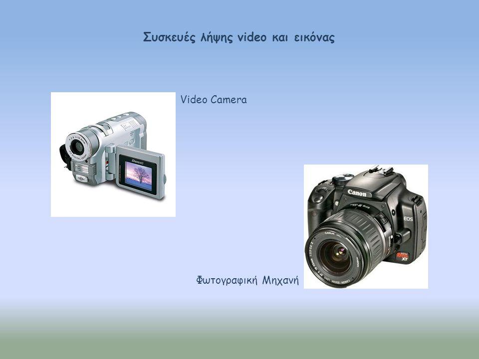 Συσκευές λήψης video και εικόνας Φωτογραφική Μηχανή Video Camera