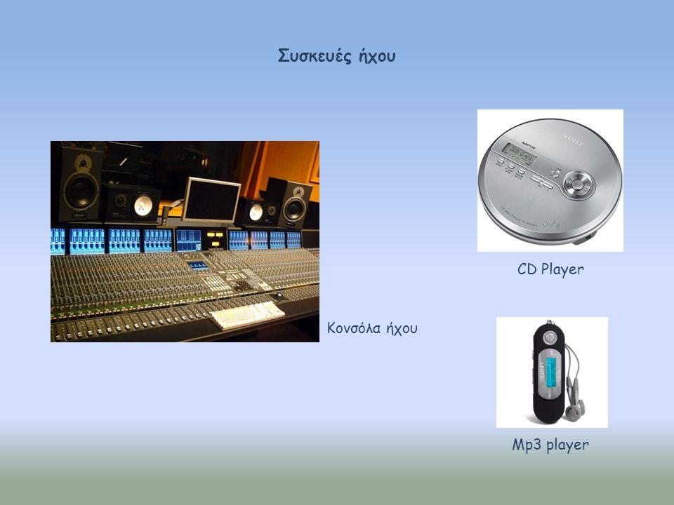Συσκευές ήχου Mp3 player CD Player Κονσόλα ήχου