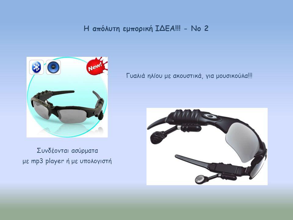 Η απόλυτη εμπορική ΙΔΕΑ!!! - Νο 2 Γυαλιά ηλίου με ακουστικά, για μουσικούλα!!! Συνδέονται ασύρματα με mp3 player ή με υπολογιστή