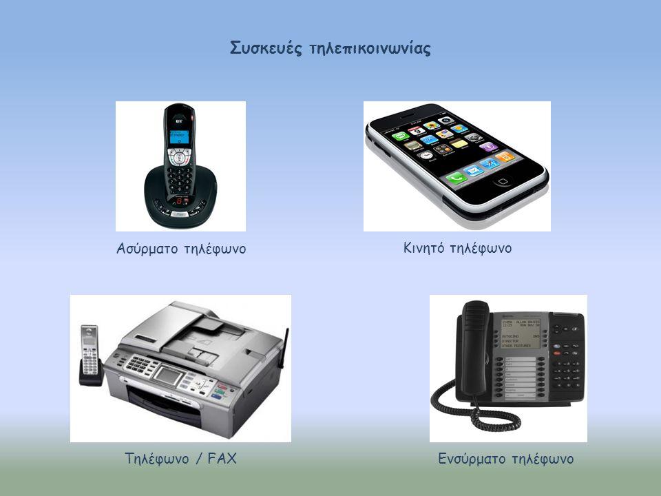 Συσκευές τηλεπικοινωνίας Κινητό τηλέφωνο Ασύρματο τηλέφωνο Ενσύρματο τηλέφωνοΤηλέφωνο / FAX