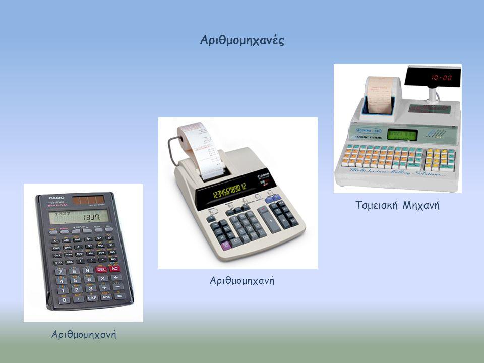 Αριθμομηχανές Αριθμομηχανή Ταμειακή Μηχανή Αριθμομηχανή