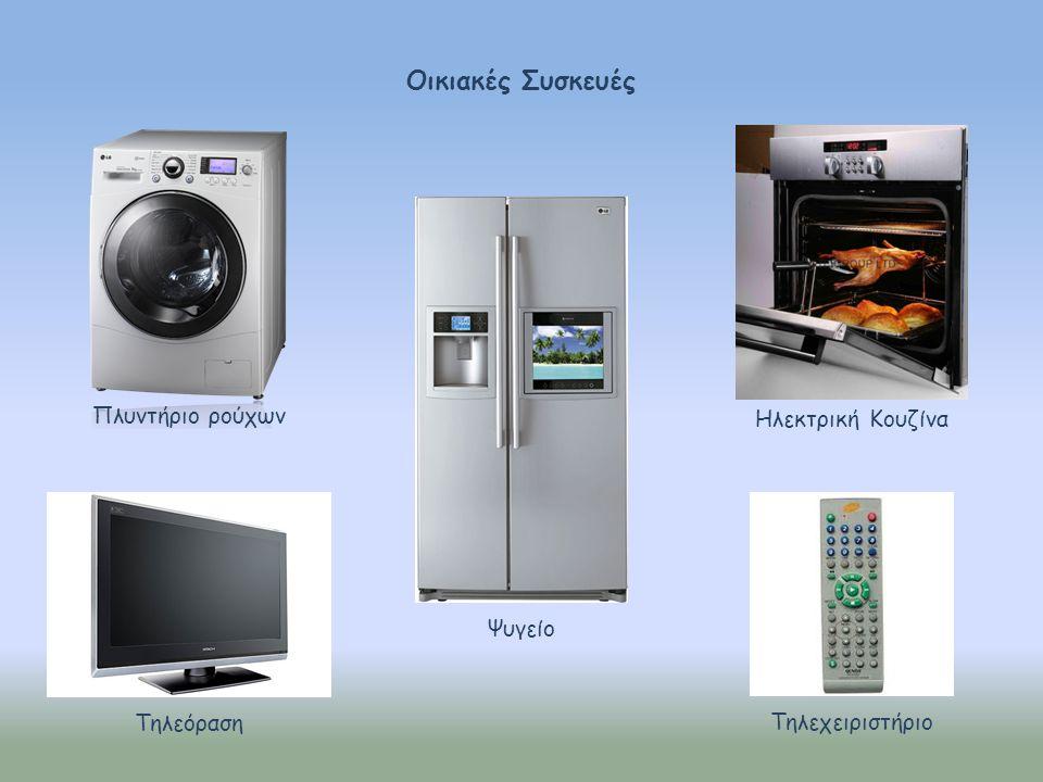 Οικιακές Συσκευές Πλυντήριο ρούχων Ηλεκτρική Κουζίνα Τηλεχειριστήριο Τηλεόραση Ψυγείο