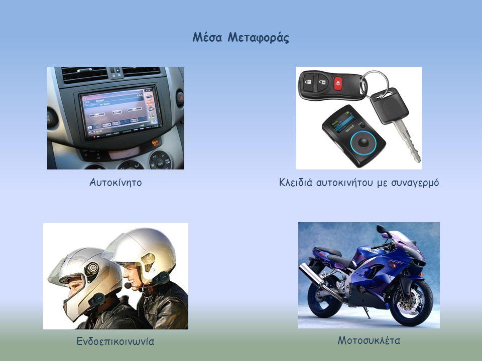 Μέσα Μεταφοράς Αυτοκίνητο Κλειδιά αυτοκινήτου με συναγερμό Ενδοεπικοινωνία Μοτοσυκλέτα