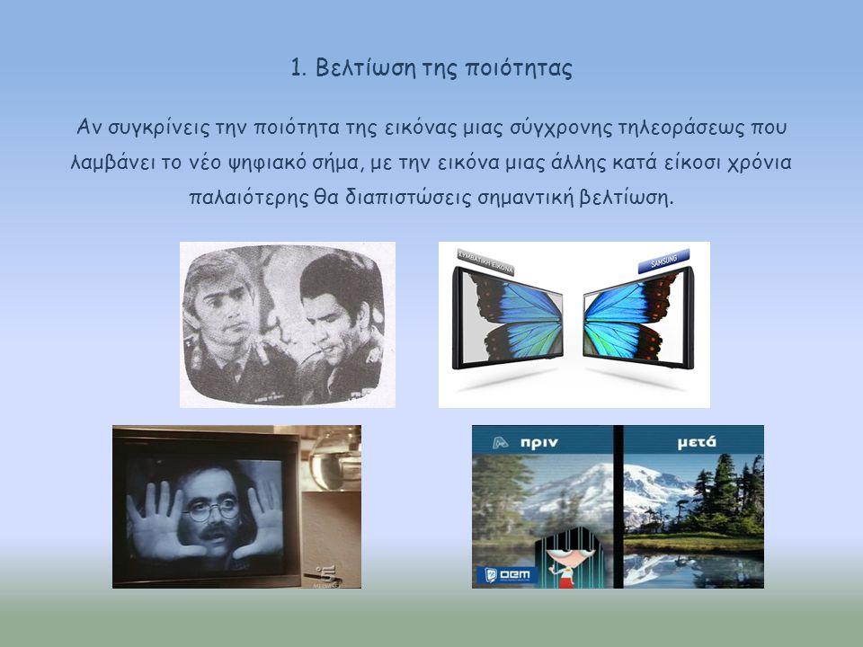 Αν συγκρίνεις την ποιότητα της εικόνας μιας σύγχρονης τηλεοράσεως που λαμβάνει το νέο ψηφιακό σήμα, με την εικόνα μιας άλλης κατά είκοσι χρόνια παλαιό