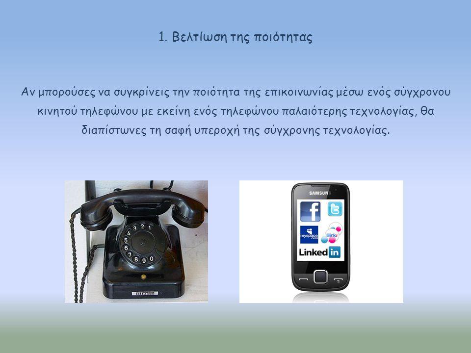 Αν μπορούσες να συγκρίνεις την ποιότητα της επικοινωνίας μέσω ενός σύγχρονου κινητού τηλεφώνου με εκείνη ενός τηλεφώνου παλαιότερης τεχνολογίας, θα δι