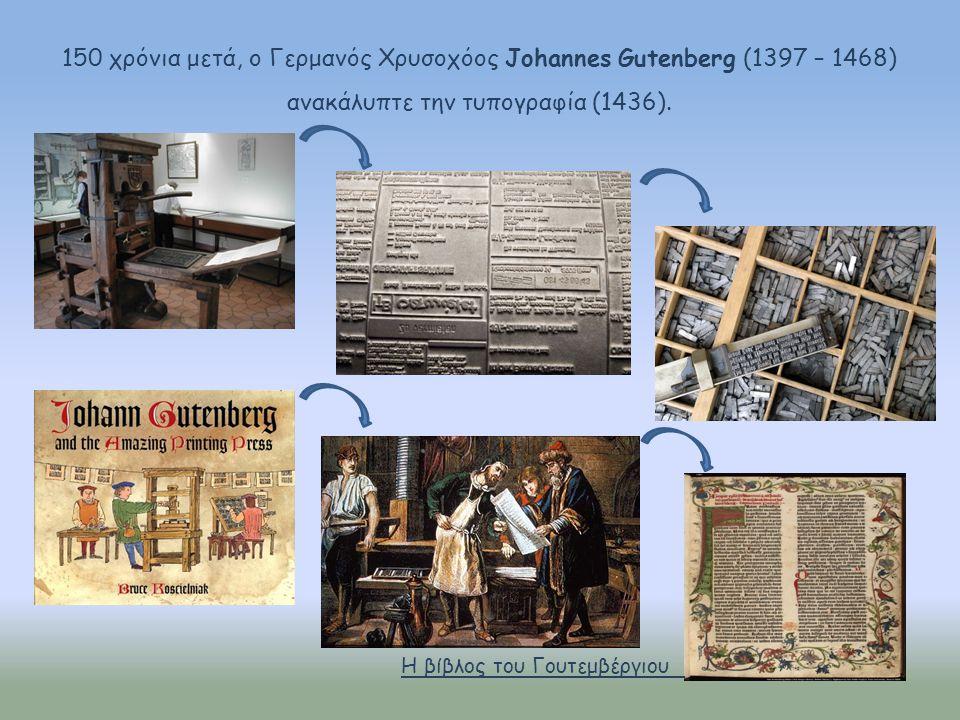 150 χρόνια μετά, ο Γερμανός Χρυσοχόος Johannes Gutenberg (1397 – 1468) ανακάλυπτε την τυπογραφία (1436). Η βίβλος του Γουτεμβέργιου