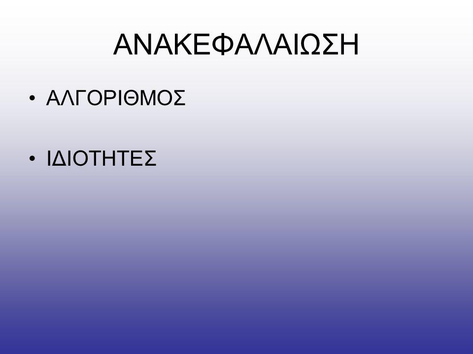 ΑΝΑΚΕΦΑΛΑΙΩΣΗ •ΑΛΓΟΡΙΘΜΟΣ •ΙΔΙΟΤΗΤΕΣ