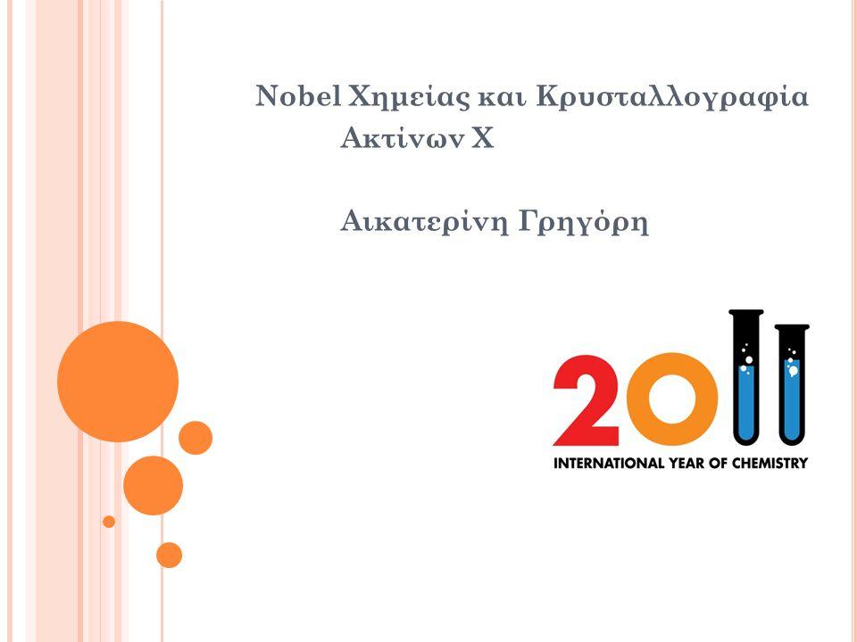 Nobel Χημείας και Κρυσταλλογραφία Aκτίνων X Αικατερίνη Γρηγόρη
