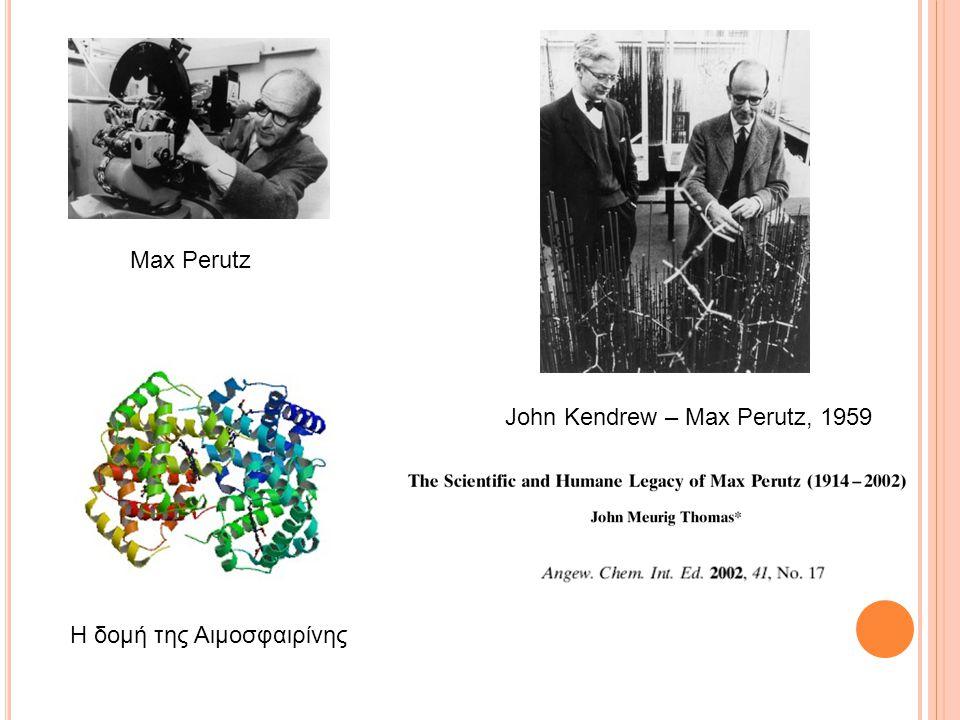 John Kendrew – Max Perutz, 1959 Max Perutz Η δομή της Αιμοσφαιρίνης