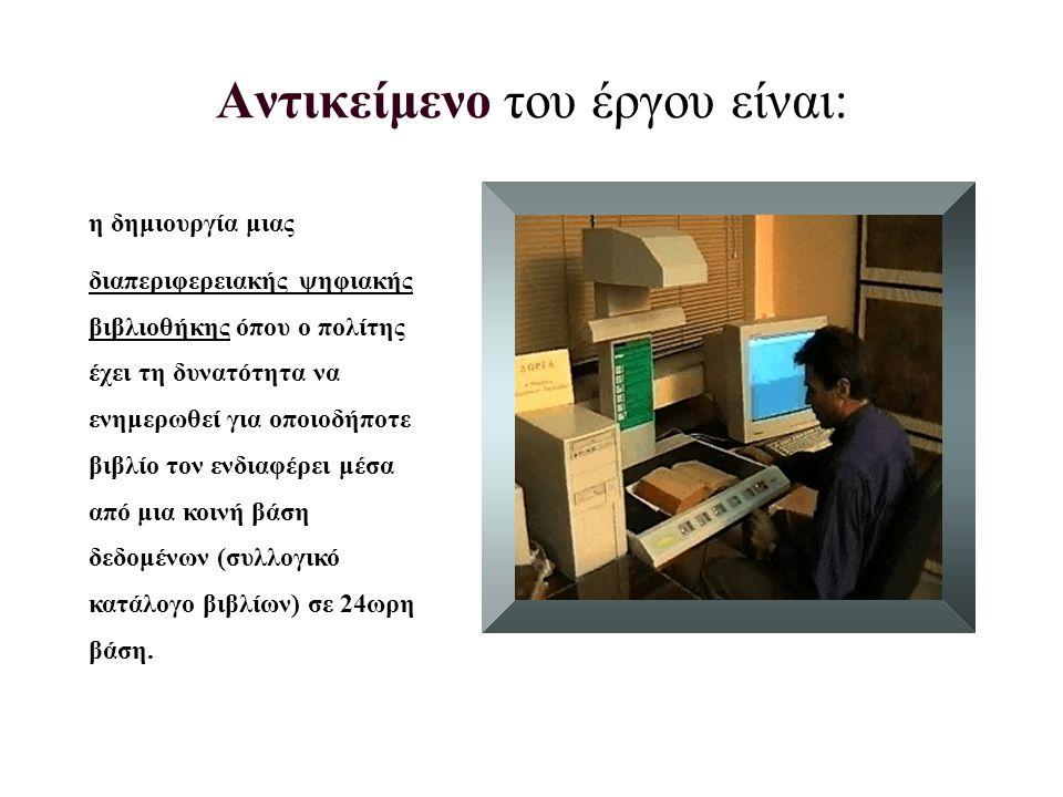 Αντικείμενο του έργου είναι: η δημιουργία μιας διαπεριφερειακής ψηφιακής βιβλιοθήκης όπου ο πολίτης έχει τη δυνατότητα να ενημερωθεί για οποιοδήποτε βιβλίο τον ενδιαφέρει μέσα από μια κοινή βάση δεδομένων (συλλογικό κατάλογο βιβλίων) σε 24ωρη βάση.