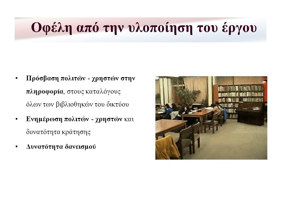 •Πρόσβαση πολιτών - χρηστών στην πληροφορία, στους καταλόγους όλων των βιβλιοθηκών του δικτύου •Ενημέρωση πολιτών - χρηστών και δυνατότητα κράτησης •Δυνατότητα δανεισμού Οφέλη από την υλοποίηση του έργου