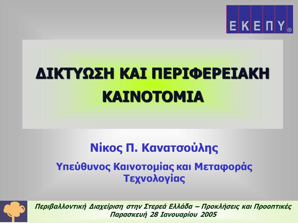 Περιβαλλοντική Διαχείριση στην Στερεά Ελλάδα – Προκλήσεις και Προοπτικές Παρασκευή 28 Ιανουαρίου 2005 HELECO 2005 Διεθνές Forum επιχειρηματικών συναντήσεων για το Περιβάλλον και Ανανεώσιμων Πηγών Ενέργειας HELEXPO, Περίπτερο D18 Αθήνα 3-5 Φεβρουαρίου 2005 http://irc.cordis.lu/bemt/home.cfm?EventID=1230 Καινοτομία και Μεταφορά Τεχνολογίας σε Περιφερειακό Επίπεδο Forum Μεταφοράς Τεχνολογίας