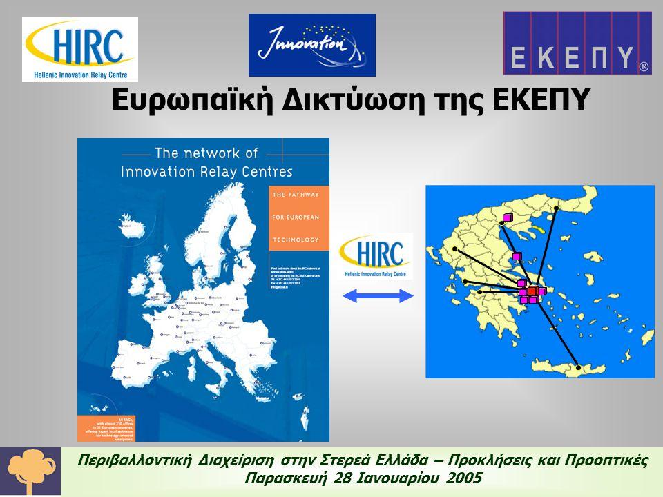 Περιβαλλοντική Διαχείριση στην Στερεά Ελλάδα – Προκλήσεις και Προοπτικές Παρασκευή 28 Ιανουαρίου 2005 Ευρωπαϊκή Δικτύωση της ΕΚΕΠΥ