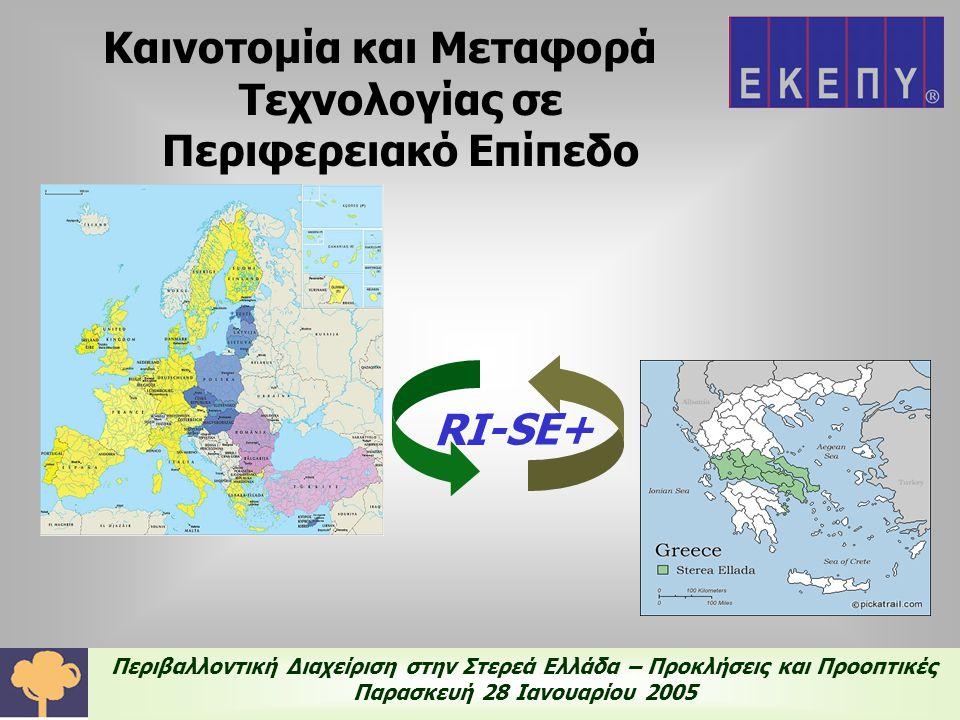 Περιβαλλοντική Διαχείριση στην Στερεά Ελλάδα – Προκλήσεις και Προοπτικές Παρασκευή 28 Ιανουαρίου 2005 Καινοτομία και Μεταφορά Τεχνολογίας σε Περιφερειακό Επίπεδο RI-SE+
