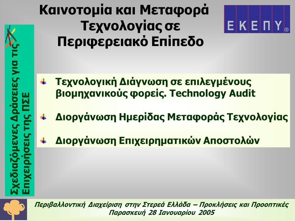 Περιβαλλοντική Διαχείριση στην Στερεά Ελλάδα – Προκλήσεις και Προοπτικές Παρασκευή 28 Ιανουαρίου 2005 Καινοτομία και Μεταφορά Τεχνολογίας σε Περιφερειακό Επίπεδο Τεχνολογική Διάγνωση σε επιλεγμένους βιομηχανικούς φορείς.