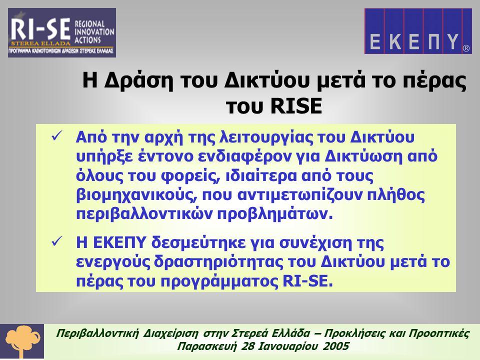 Περιβαλλοντική Διαχείριση στην Στερεά Ελλάδα – Προκλήσεις και Προοπτικές Παρασκευή 28 Ιανουαρίου 2005  Από την αρχή της λειτουργίας του Δικτύου υπήρξε έντονο ενδιαφέρον για Δικτύωση από όλους του φορείς, ιδιαίτερα από τους βιομηχανικούς, που αντιμετωπίζουν πλήθος περιβαλλοντικών προβλημάτων.