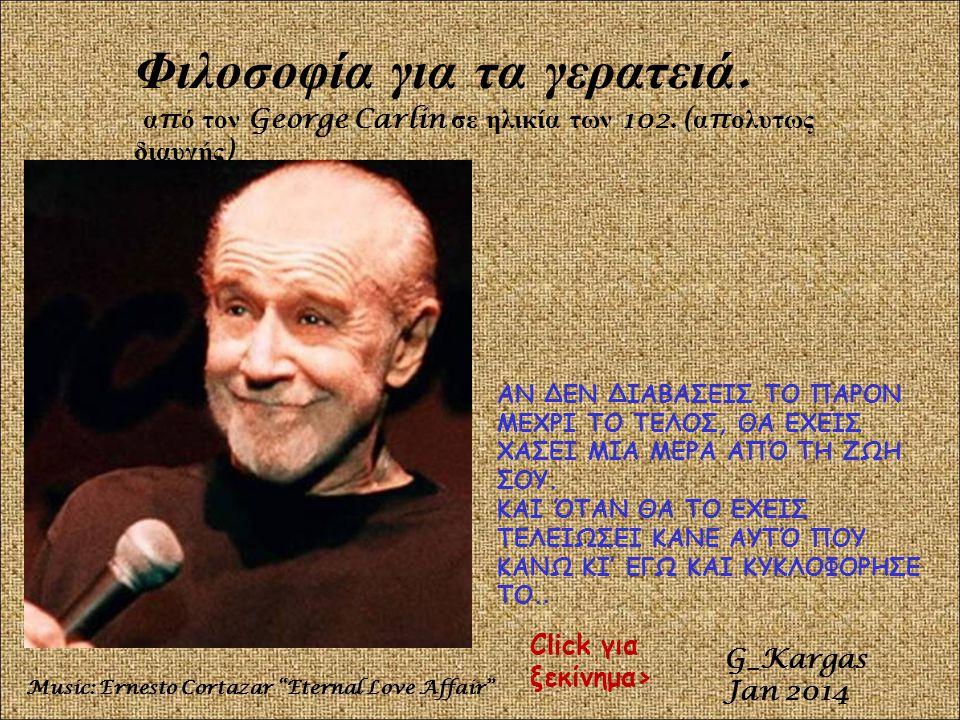 Φιλοσοφία για τα γερατειά.α π ό τον George Carlin σε ηλικία των 102.