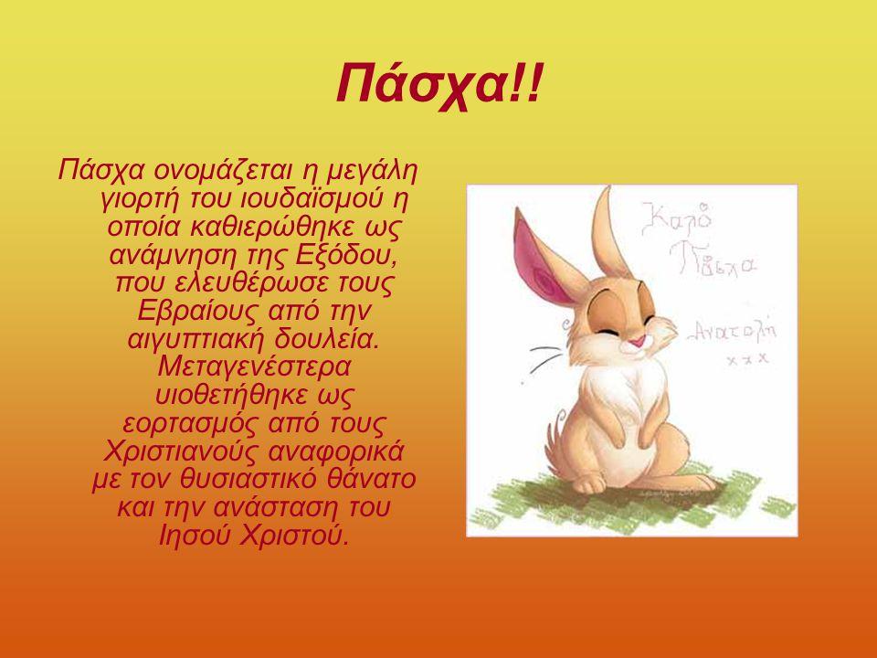 Πάσχα!! Πάσχα ονομάζεται η μεγάλη γιορτή του ιουδαϊσμού η οποία καθιερώθηκε ως ανάμνηση της Εξόδου, που ελευθέρωσε τους Εβραίους από την αιγυπτιακή δο