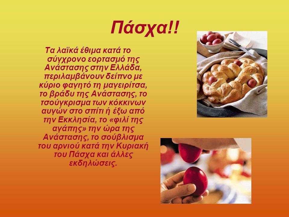 Πάσχα!! Τα λαϊκά έθιμα κατά το σύγχρονο εορτασμό της Ανάστασης στην Ελλάδα, περιλαμβάνουν δείπνο με κύριο φαγητό τη μαγειρίτσα, το βράδυ της Ανάστασης