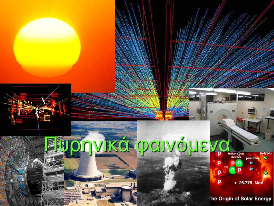 Ιδιότητες πυρήνων Στο τέλος του 19ου αιώνα, στις έρευνες για την ηλεκτρομαγνητική ακτινοβολία, τις ηλεκτρικές εκκενώσεις και τις καθοδικές ακτίνες πρωταγωνιστούν  οι Άγγλοι (ο λόρδος Kelvin, ο J.
