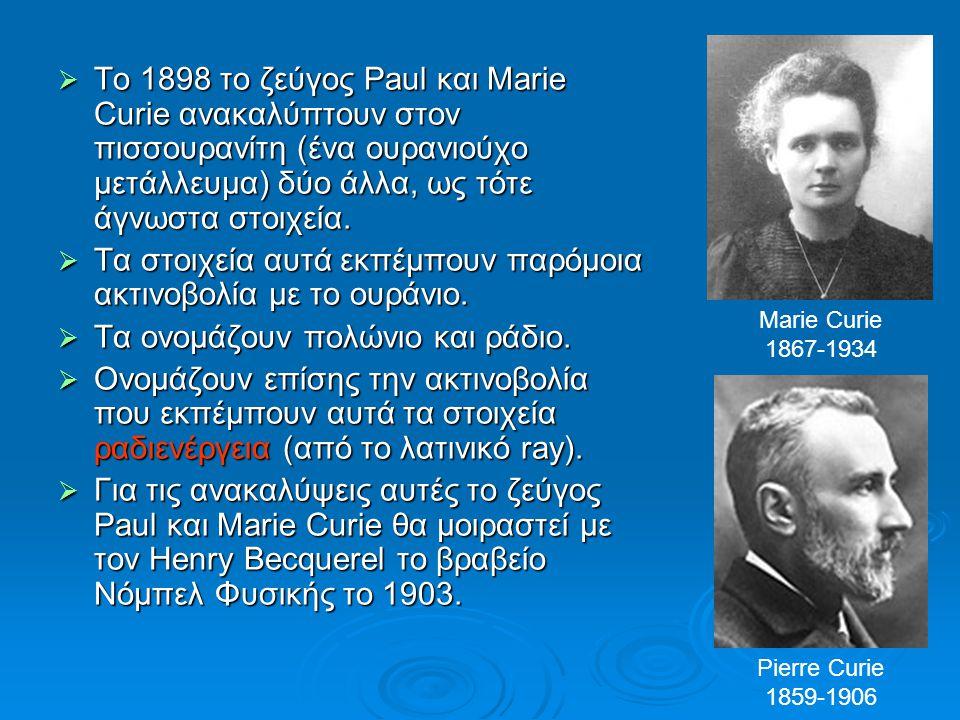  Το 1898 το ζεύγος Paul και Marie Curie ανακαλύπτουν στον πισσουρανίτη (ένα ουρανιούχο μετάλλευμα) δύο άλλα, ως τότε άγνωστα στοιχεία.