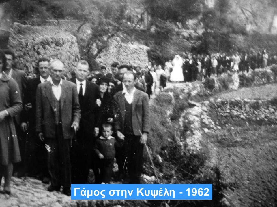 Γάμος στην Κυψέλη - 1962