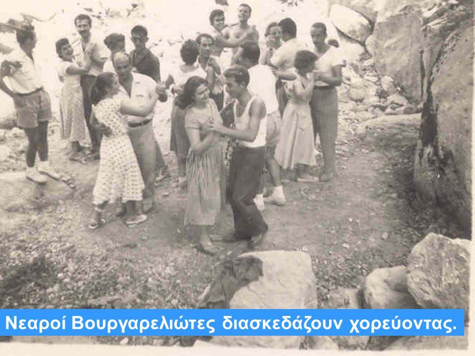 Νεαροί Βουργαρελιώτες διασκεδάζουν χορεύοντας.