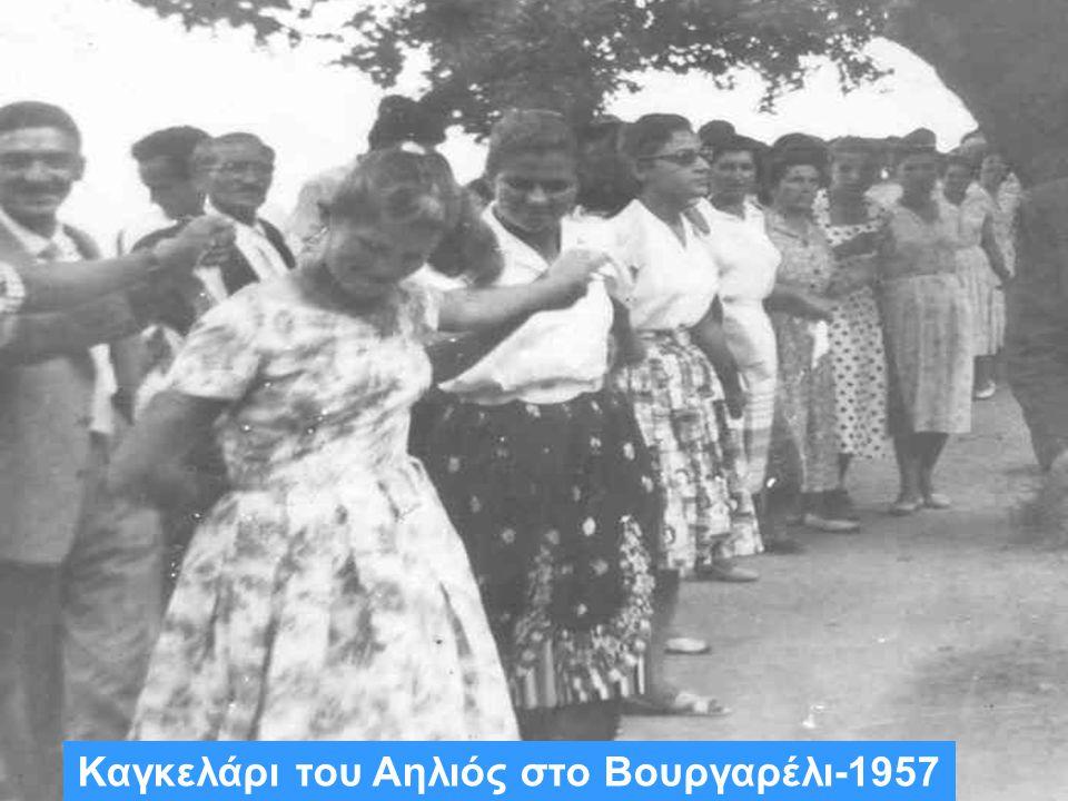 Καγκελάρι του Αηλιός στο Βουργαρέλι-1957
