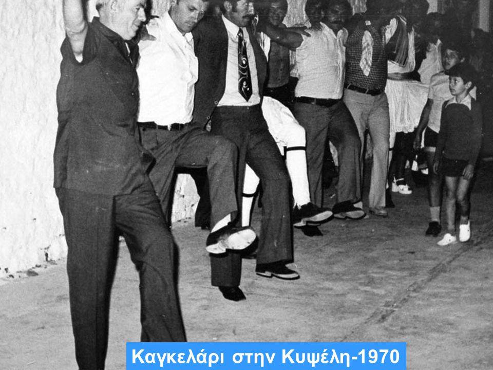Καγκελάρι στην Κυψέλη-1970