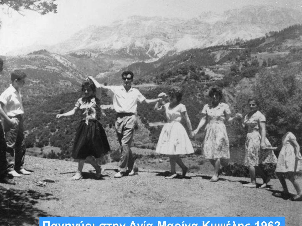 Πανηγύρι στην Αγία Μαρίνα Κυψέλης-1962