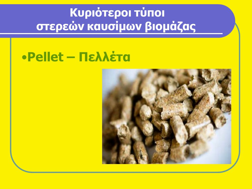 •P•Pellet – Πελλέτα