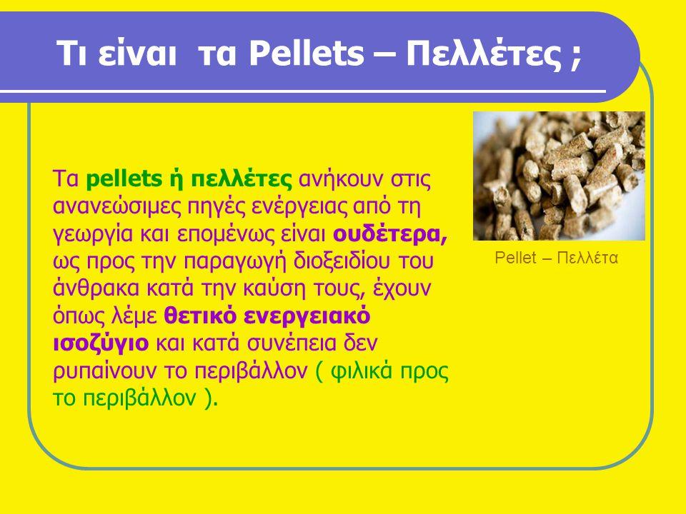 Τι είναι τα Pellets – Πελλέτες ; Τα pellets ή πελλέτες ανήκουν στις ανανεώσιμες πηγές ενέργειας από τη γεωργία και επομένως είναι ουδέτερα, ως προς τη