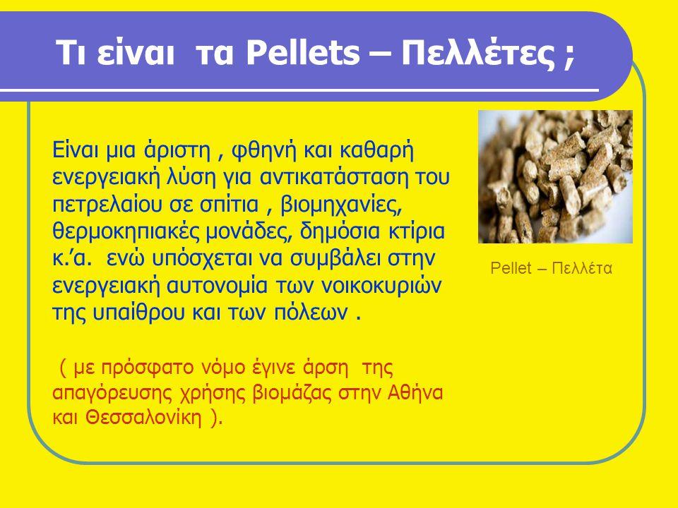 Τι είναι τα Pellets – Πελλέτες ; Είναι μια άριστη, φθηνή και καθαρή ενεργειακή λύση για αντικατάσταση του πετρελαίου σε σπίτια, βιομηχανίες, θερμοκηπι