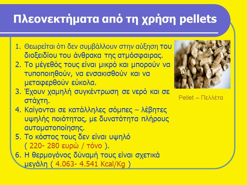 Πλεονεκτήματα από τη χρήση pellets 1.Θεωρείται ότι δεν συμβάλλουν στην αύξηση του διοξειδίου του άνθρακα της ατμόσφαιρας. 2.Το μέγεθός τους είναι μικρ