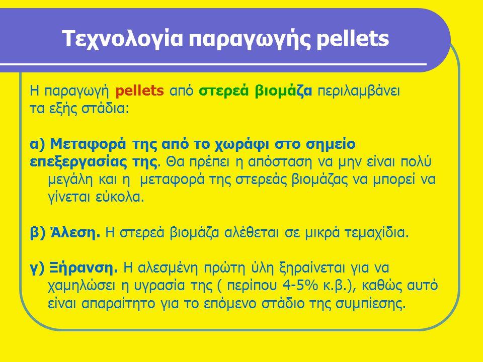 Τεχνολογία παραγωγής pellets Η παραγωγή pellets από στερεά βιομάζα περιλαμβάνει τα εξής στάδια: α) Μεταφορά της από το χωράφι στο σημείο επεξεργασίας