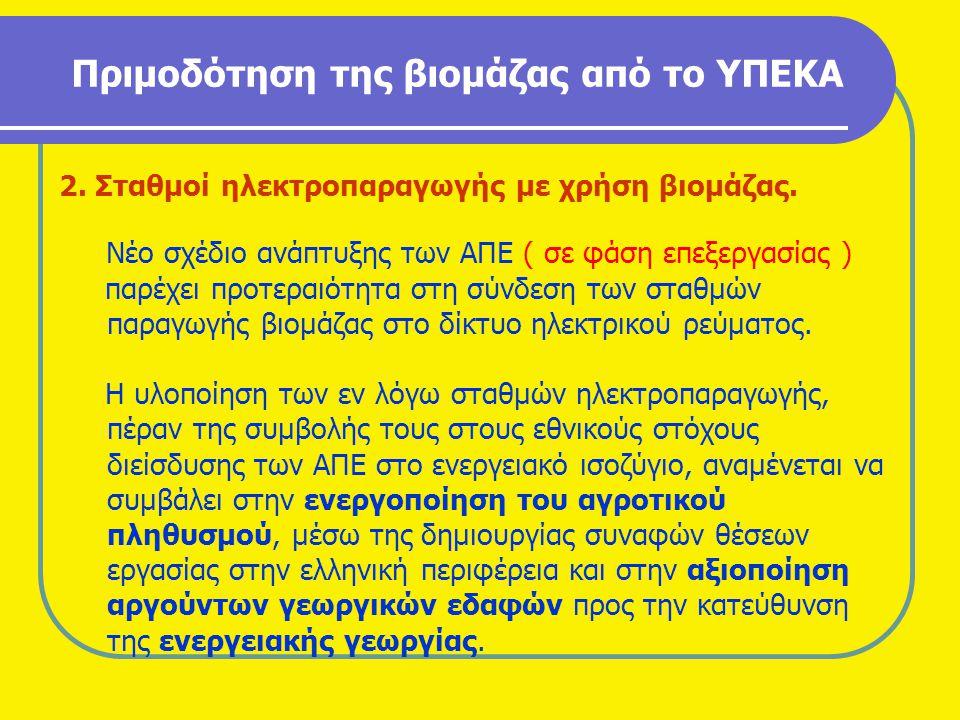 Πριμοδότηση της βιομάζας από το ΥΠΕΚΑ 2. Σταθμοί ηλεκτροπαραγωγής με χρήση βιομάζας. Νέο σχέδιο ανάπτυξης των ΑΠΕ ( σε φάση επεξεργασίας ) παρέχει προ