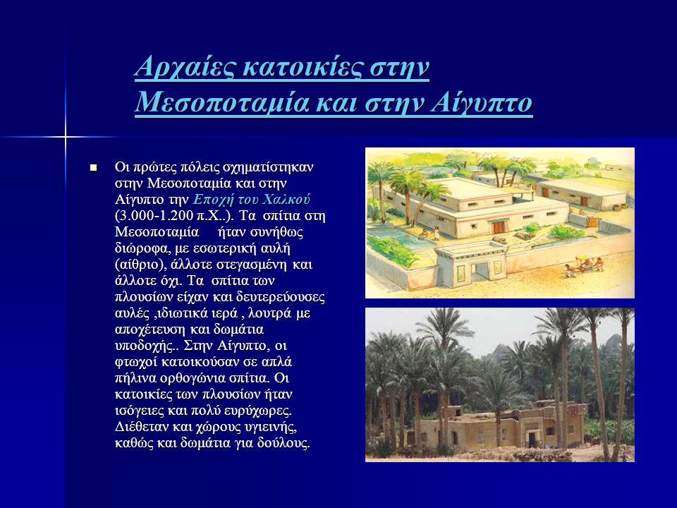 Αρχαίες κατοικίες στην Μεσοποταμία και στην Αίγυπτο  Οι πρώτες πόλεις σχηματίστηκαν στην Μεσοποταμία και στην Αίγυπτο την Εποχή του Χαλκού (3.000-1.2