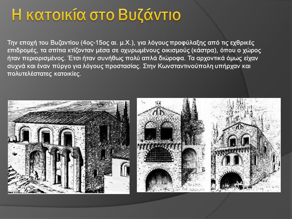 Την εποχή του Βυζαντίου (4ος-15ος αι.