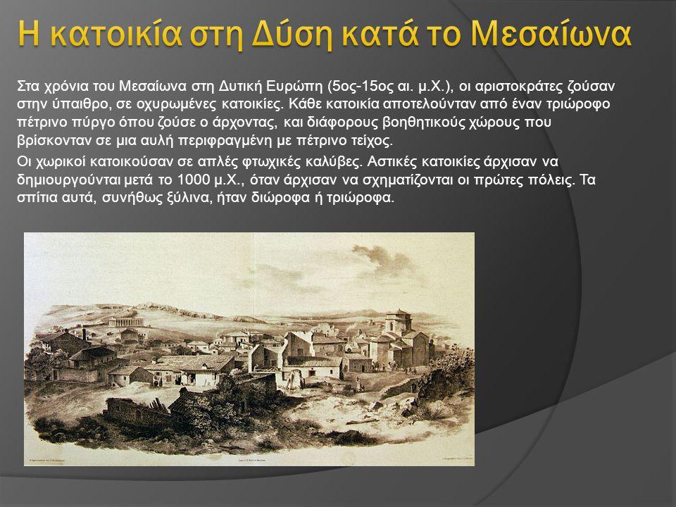 Στα χρόνια του Μεσαίωνα στη Δυτική Ευρώπη (5ος-15ος αι.