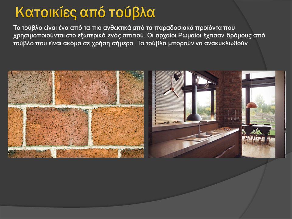 Το τούβλο είναι ένα από τα πιο ανθεκτικά από τα παραδοσιακά προϊόντα που χρησιμοποιούνται στο εξωτερικό ενός σπιτιού.