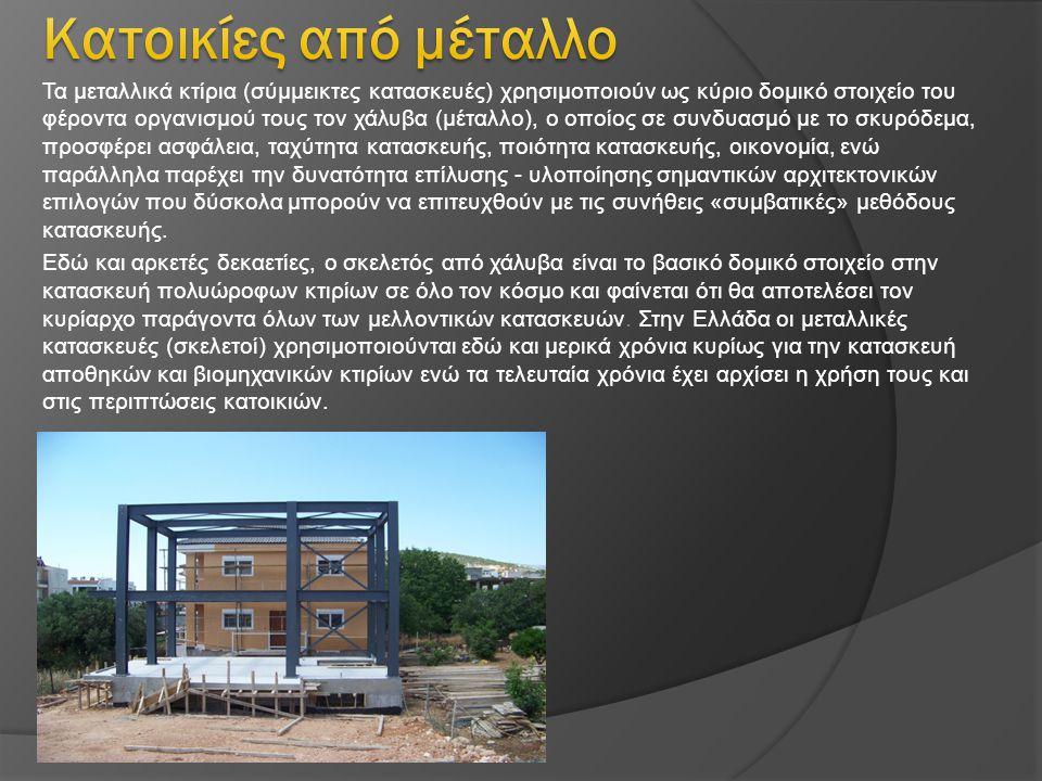 Τα μεταλλικά κτίρια (σύμμεικτες κατασκευές) χρησιμοποιούν ως κύριο δομικό στοιχείο του φέροντα οργανισμού τους τον χάλυβα (μέταλλο), ο οποίος σε συνδυασμό με το σκυρόδεμα, προσφέρει ασφάλεια, ταχύτητα κατασκευής, ποιότητα κατασκευής, οικονομία, ενώ παράλληλα παρέχει την δυνατότητα επίλυσης - υλοποίησης σημαντικών αρχιτεκτονικών επιλογών που δύσκολα μπορούν να επιτευχθούν με τις συνήθεις «συμβατικές» μεθόδους κατασκευής.