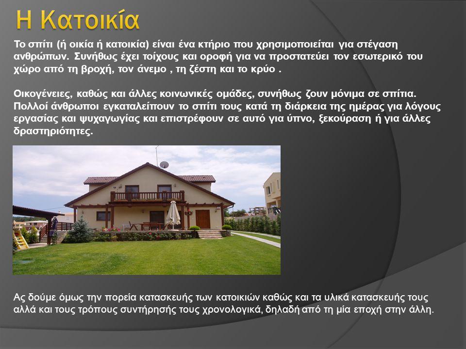 Το σπίτι (ή οικία ή κατοικία) είναι ένα κτήριο που χρησιμοποιείται για στέγαση ανθρώπων.