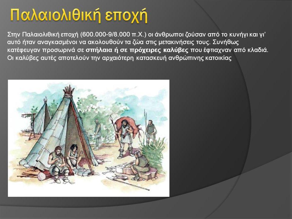 Στην Παλαιολιθική εποχή (600.000-9/8.000 π.Χ.) οι άνθρωποι ζούσαν από το κυνήγι και γι' αυτό ήταν αναγκασμένοι να ακολουθούν τα ζώα στις μετακινήσεις τους.