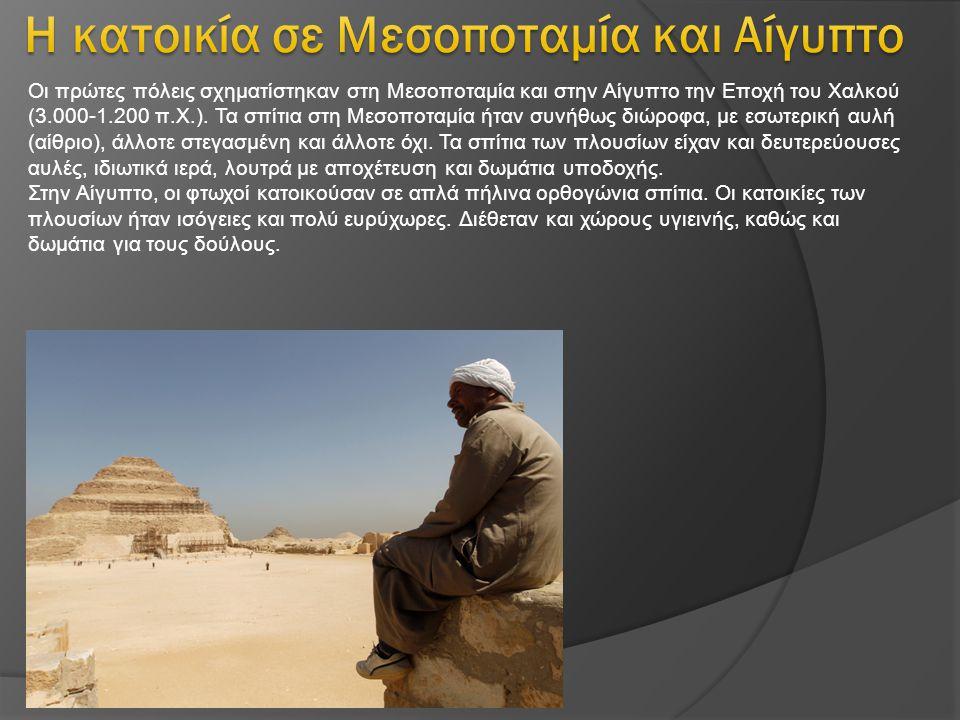 Oι πρώτες πόλεις σχηματίστηκαν στη Μεσοποταμία και στην Αίγυπτο την Εποχή του Χαλκού (3.000-1.200 π.Χ.).