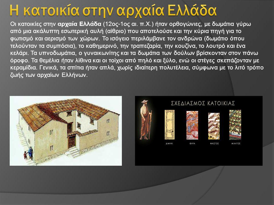 Oι κατοικίες στην αρχαία Ελλάδα (12ος-1ος αι.