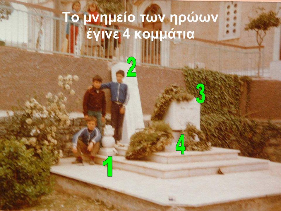 Το μνημείο των ηρώων έγινε 4 κομμάτια