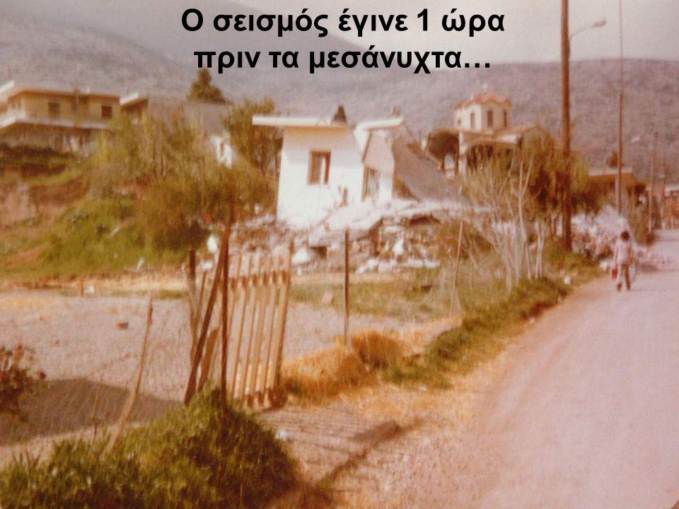 Ο σεισμός έγινε 1 ώρα πριν τα μεσάνυχτα…