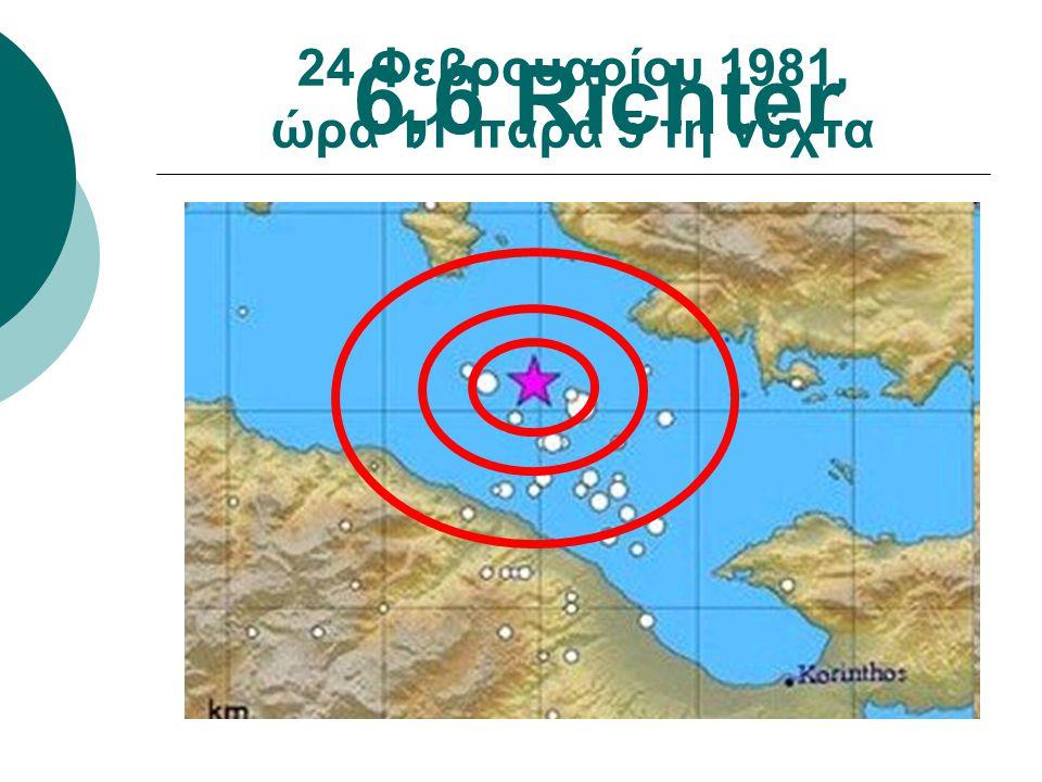24 Φεβρουαρίου 1981, ώρα 11 παρά 5 τη νύχτα 6,6 Richter